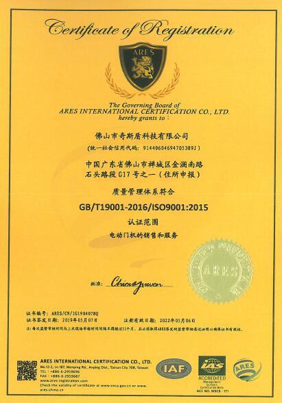 产品质量管理体系ISO9001