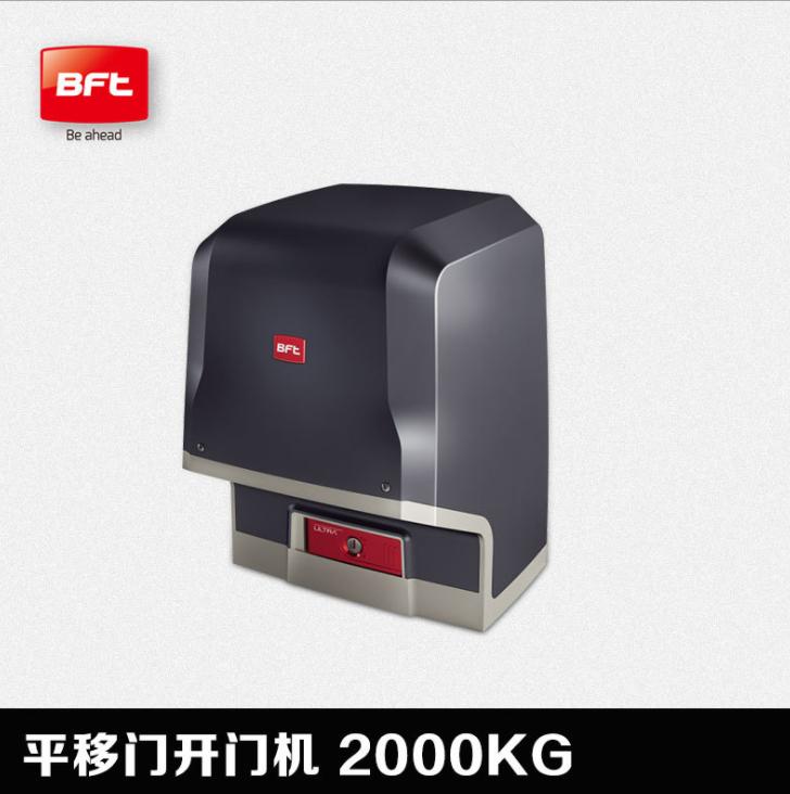 BFT 2000KG重型平移门电机