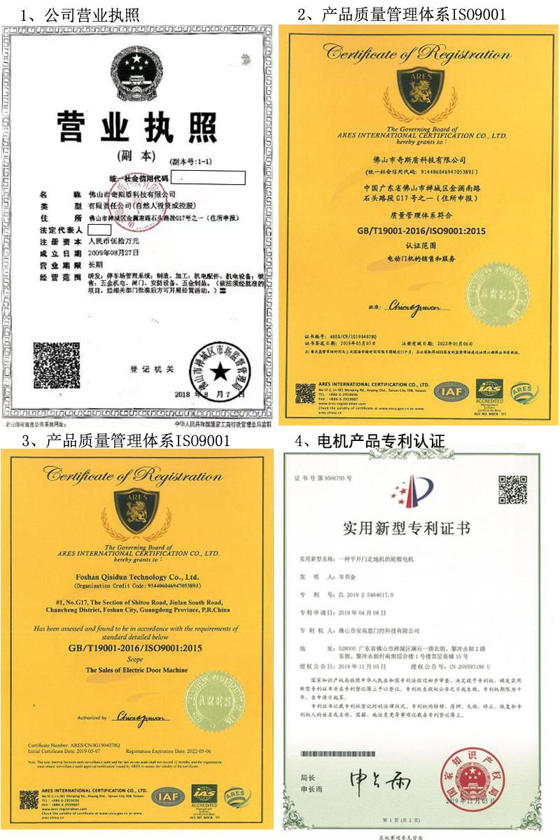 奇斯盾电机专利认证,奇斯盾电机企业资质